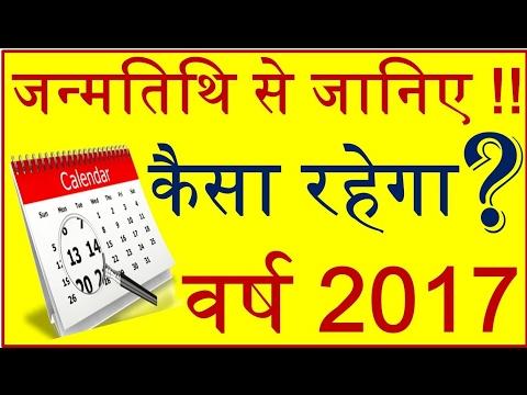 जन्मतिथि से जाने कैसा रहेगा साल 2017 future horoscope prediction by date of birth