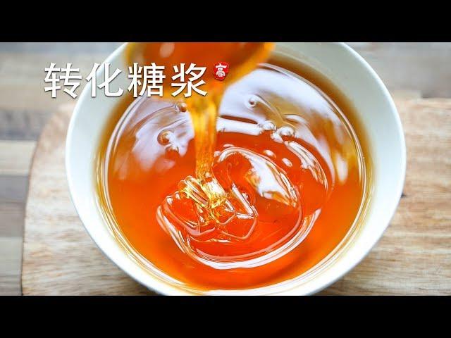 转化糖浆 / 月饼糖浆  Invert Sugar Syrup