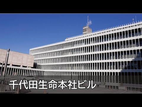 Togo Murano- Chiyoda Life Insurance Headquarter Building(Meguro City Office)(千代田生命本社ビル (目黒区総合庁舎))