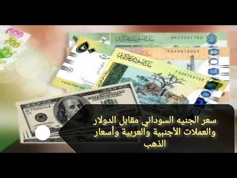 سعر الجنيه السوداني مقابل الدولار والعملات الاجنبية والعربية واسعار الذهب