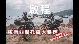 東南亞摩托車大暴走:越南啟程『火花羅的環遊世界#7』 Video