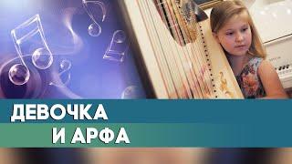 Удивительная история девочки! Она боролась с онкологией и мечтала жить в мире волшебной музыки арфы