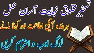 taskheer e khalq | taskheer e khalaiq | taskheer e khalq ka wazifa