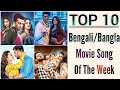 Top 10 Bengali/Bangla Movie Song Of The Week   20-September-2018   Tollywood   Dhallywood   New Song