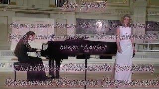 Лео Делиб - ария Лакме (опера