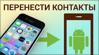 видео Как перенести контакты с Айфон на Андроид