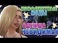 КОНФЛИКТНЫЕ МОДЫ | НЕВИДИМАЯ ОДЕЖДА /// THE SIMS 4 ♥~