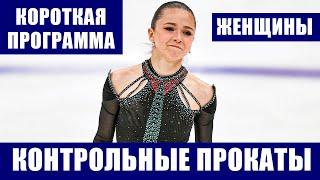 Фигурное катание Контрольные прокаты сборной России Женщины Короткая программа