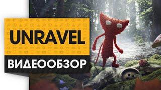 Unravel - Видео Обзор Самого Доброго Платформера 2016 года!