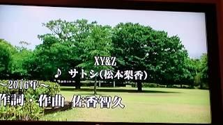 松本梨香サンの『XY&Z』リベンジしてみた💦