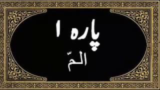 para 01 alif laam meem الم tilawat quran with urdu translation