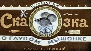 DiaFilm Сказка о глупом мышонке Самуил Маршак