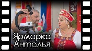 видео: Ярмарка Анталия. Рынок или выставка? Обзор первого дня. Турция, Муратпаша №92 #NazarDavydov