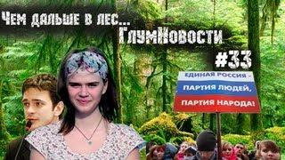 Чем дальше в лес... ГлумНовости №33