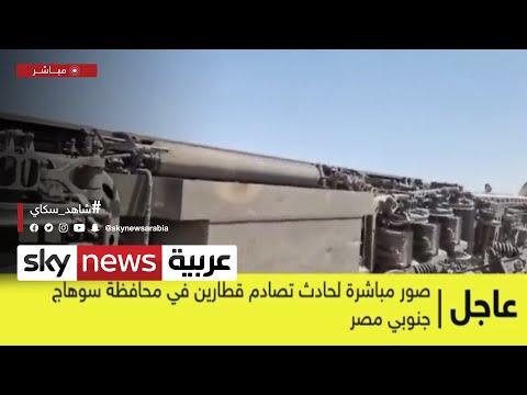 حادث تصادم قطارين في محافظة سوهاج جنوبي #مصر#عاجل
