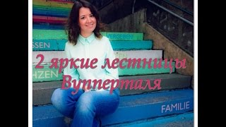 #32 Достопримечательности Германии. Две яркие лестницы Вупперталя.(В этом видео я покажу 2 яркие лестницы города Вупперталь, который находится в Германии. 1. Holsteiner Treppe - радужна..., 2015-06-06T17:30:01.000Z)