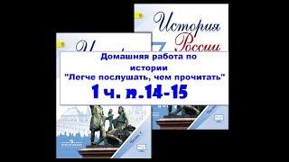 1 часть.  § 14—15  СМУТА В РОССИЙСКОМ ГОСУДАРСТВЕ