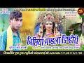 Surendra Shah Maravi New Jas Geet//Bichhiya Mandala Dindavari //बिछिया मण्डला डिण्डौरी सुरेन्द्रशाह