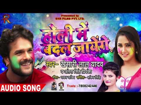 होली में बदल जायेंगे - Holi Me Badal Jayenge - Khesari Lal , Antara Singh - Bhojpuri Holi Songs 2019