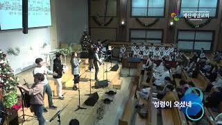 """2019.12.15 """"주일 4부예배 찬양"""" -위워쉽 찬…"""