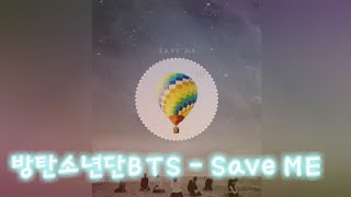 방탄소년단BTS - Save ME [Audiospectrum]