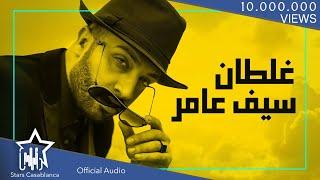 سيف عامر - غلطان (حصرياً) | 2019 | (Saif Amer - Ghaltan (Exclusive