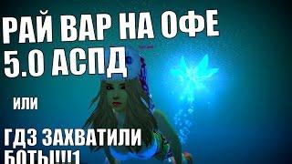 РАЙ ВАР НА ОФЕ 5.0 АСПД в Perfect World