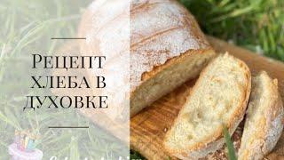 Хлеб Рецепт хлеба в духовке Самый простой рецепт хлеба