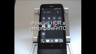 видео Что такое HDR в камере телефона? High Dynamic Range - расширение динамического диапазона цифрового снимка