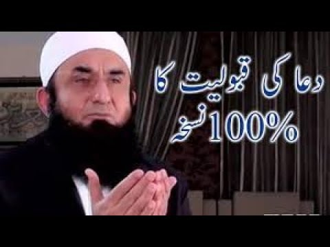 Duaen Qabool Karwane Ka 100% Nuskha   Mulana Tariq Jameel  Short Clip HD