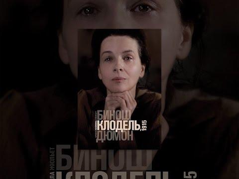 Шоколад фильм, с Жюльет Бинош. Жюльет Бинош фильмы.