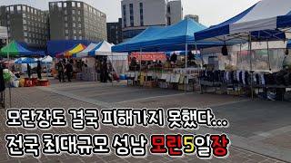 (여행은 맛집) 모란5일장 전국최대규모 5일장터 / 성…