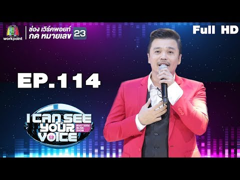 I Can See Your Voice -TH | EP.114 | โป้ Yokee Playboy | 25 เ