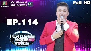 I Can See Your Voice -TH   EP.114   โป้ Yokee Playboy   25 เม.ย. 61 Full HD