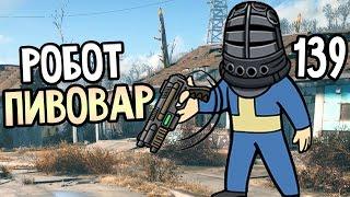 Fallout 4 Прохождение На Русском 139 РОБОТ ПИВОВАР