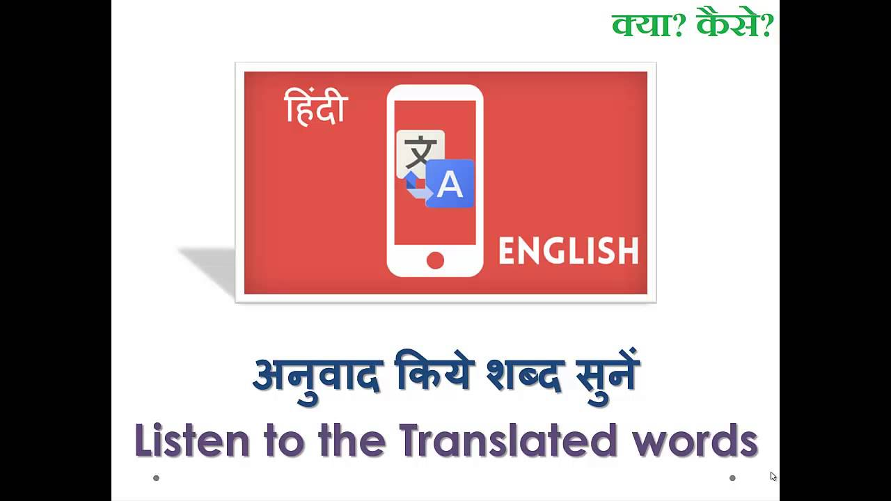 Hindi se angrezi mobile par anuvaad kaise karte hain? हिंदी से अंग्रेजी  मोबाइल पर अनुवाद कैसे करें?