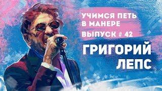 Download Учимся петь в манере №42. Григорий Лепс - Замерзает Солнце Mp3 and Videos