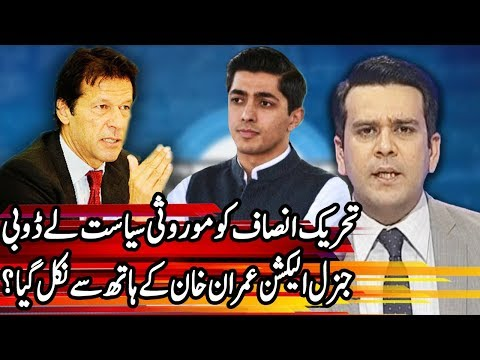 Center Stage With Rehman Azhar - 16 February 2018 - Express News
