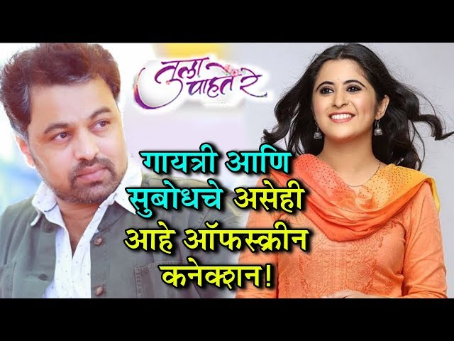 Tula Pahte re | ह्या अभिनेत्रीला मिळालेलं सुबोधच्या हातून बक्षीस! | Gaytri Datar, Subodh Bhave