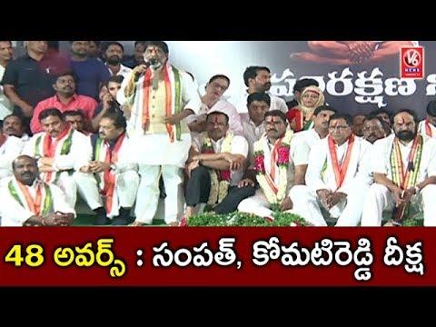 Congress MLAs Komatireddy Venkat Reddy, Sampath Strike Against Expulsion | V6 News