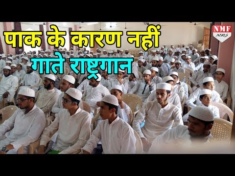 National Anthem में Sindh आता है इसलिए Lucknow का Madrassa इसे नहीं गाता