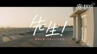 【2017日影預告】 先生 正式預告