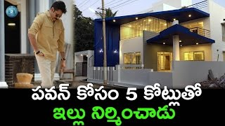Shocking 5 crores house set for pawan kalyan and trivikram | ready2release