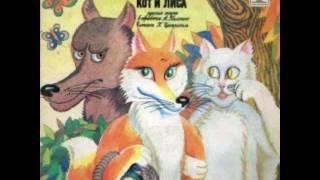 Кот и лиса аудио сказка: Аудиосказки - Сказки - Сказки на ночь