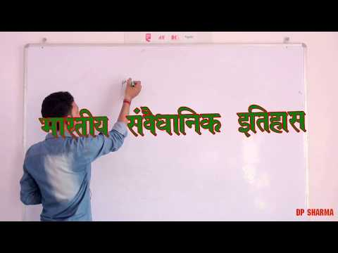 Political science : constitutional history part -1 भारतीय सवेधानिक इतिहास भाग- 1