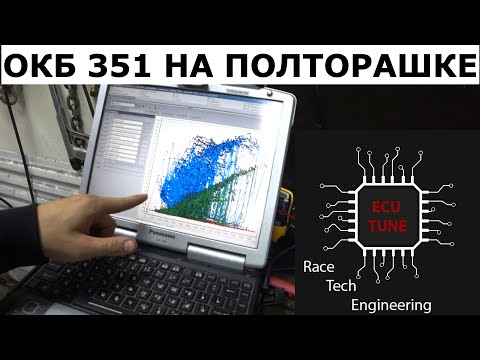 ОКБ 351 ПОЛТОРАШКА 16 КЛАПАННАЯ 107 FORS