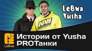 Истории от Yusha PROTaнки