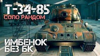 Т-34-85 Имбенок без БК