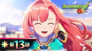 ソロモン第13話【モンストアニメTV/シリーズ第37話】 thumbnail