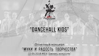 Dancehall Kids, школа современного танца 7-10 лет (первый год обучения), рук. Флерко София